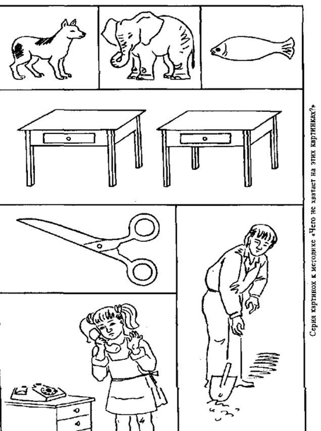 Дефектология - № 1 - 2001